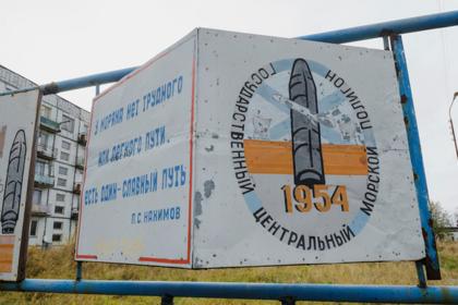 Испытания рядом с полигоном ВМФ отменили после сообщения об эвакуации жителей