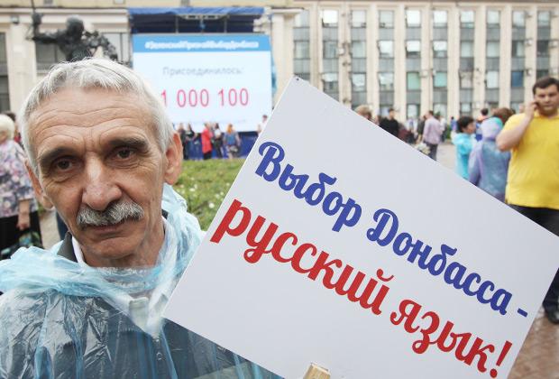 Участник общественной акции «Выбор Донбасса» у здания Донецкой городской администрации