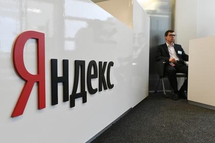 В Госдуме отреагировали на угрозу закрытия «Яндекс.Новостей»