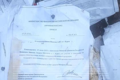 Документы Минфина нашли среди мусора