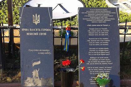 Генпрокуратуру обвинили в препятствовании строительству мемориала Небесной сотни