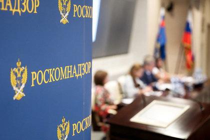 Роскомнадзор закрыл доступ к сайтам с оскорбительной версией гимна России