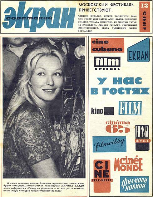 «Советскому экрану» пришлось вновь проходить путь от информационного журнала к публицистическому и художественно-критическому изданию. Внимание уделялось не только громким премьерам, но и национальному кинематографу республик: редакция стремилась создать образ кино как объединяющего СССР искусства.