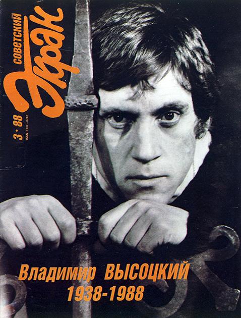 В 1988 году «Советский экран» посвятил один из номеров Владимиру Высоцкому. Выпуск был приурочен к 50-летию со дня рождения актера и поэта. В номер вошли не только воспоминания коллег и друзей, но и некоторые произведения и реплики Высоцкого, а также фрагмент книги «Владимир, или Прерванный полет» Марины Влади.  <br> <br> Несмотря на в целом «кинематографическую» специфику, на страницах журнала актера также представили в качестве сценариста, музыканта, барда, поэта. Все материалы в цветном номере иллюстрировались цитатами из стихотворения и портретами Высоцкого.