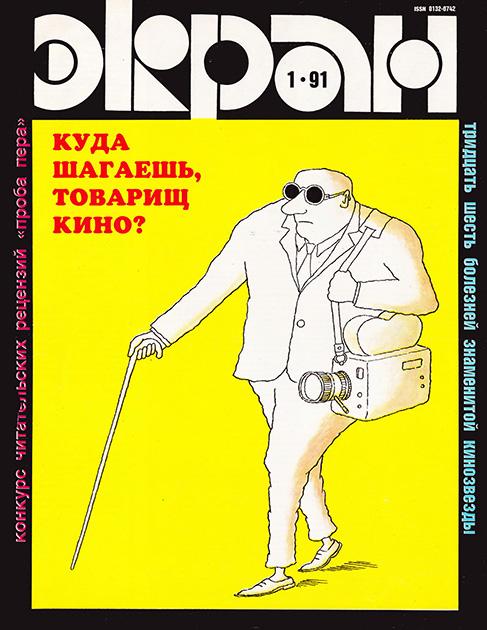 В 1991 году журнал «Советский экран» был переименован в «Экран». Это имя он носил шесть лет. В это время его периодичность сократилась до одного номера в месяц.