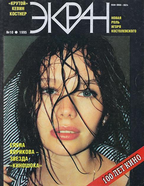 В середине 1990-х Пинский заново запустил журнал под старым названием «Советский экран», однако издание не пережило дефолт 1998-го. Спустя годы он вновь предпринял попытку выпуска «Экрана», однако это ему не удалось. Позднее Пинский предпочел другие проекты.