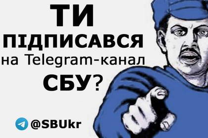 СБУ использовала советскую пропаганду для рекламы своих соцсетей