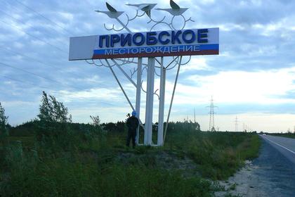 «Роснефть» отказалась обсуждать в прессе льготы по Приобскому месторождению