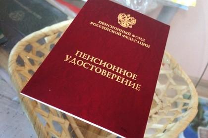 Российский чиновник состарил себя на 34 года ради пенсии