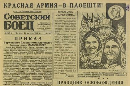 Рассекречены документы об освобождении Кишинева