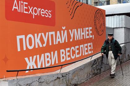AliExpress разрешил россиянам возвращать покупки без объяснения причин