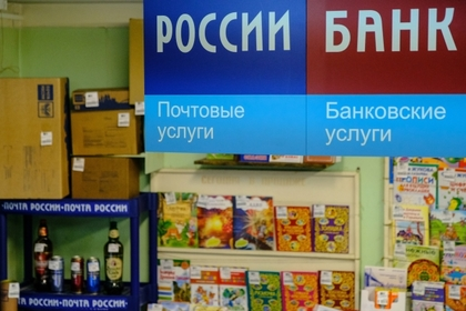 «Почта России» попросила 85 миллиардов рублей на преобразование инфраструктуры
