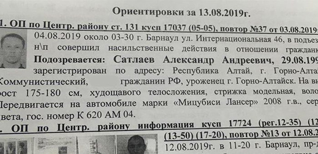 Полицейская ориентировка на Александра Сатлаева