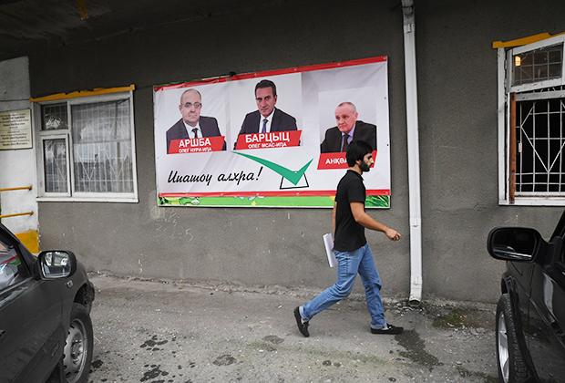 Плакат с агитацией за кандидата в президенты Абхазии Олега Аршбы в городе Очамчира