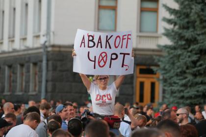 Участники акции с требованием отставки главы МВД Украины Арсена Авакова