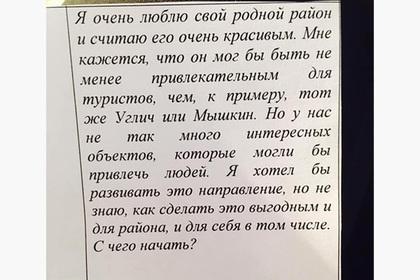 Россиян поучили правильно задавать вопросы губернатору из ФСО