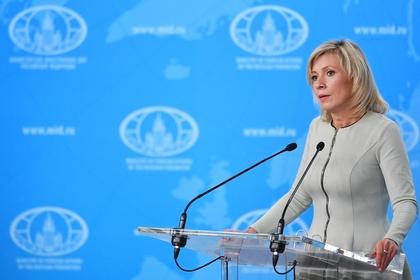 Захарова отреагировала на отказ позвать Россию на годовщину Второй мировой