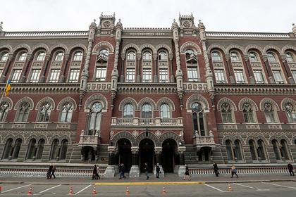 Центральный банк Украины