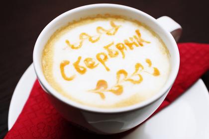 Сбербанк решил напоить клиентов кофе