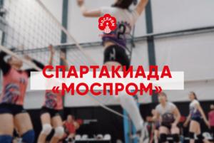 Спартакиада «Моспром»