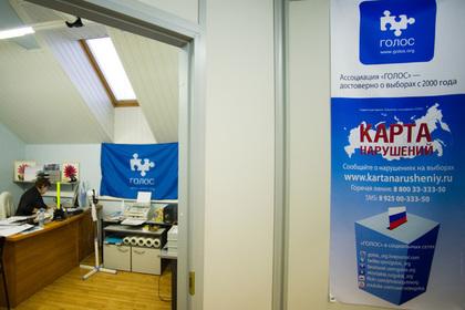 Московский офис движения «Голос»