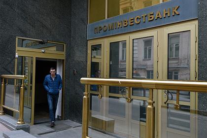 На Украине арестовали имущество российского банка
