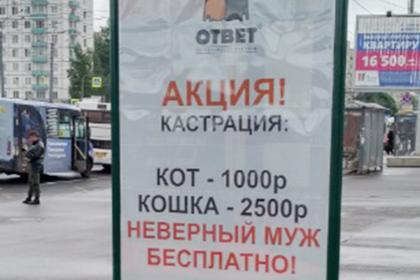 Рекламу о бесплатной кастрации неверных мужей признали оскорбительной