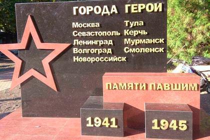 Россиян возмутили орфографические ошибки на памятнике городам-героям ВОВ