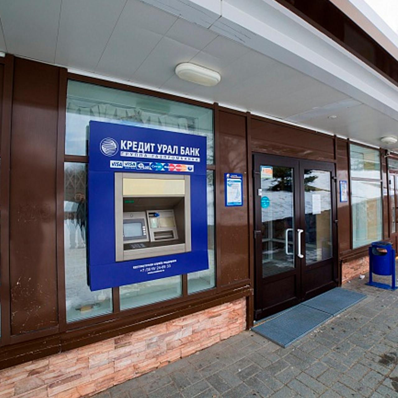 Кредит урал банк регистрация