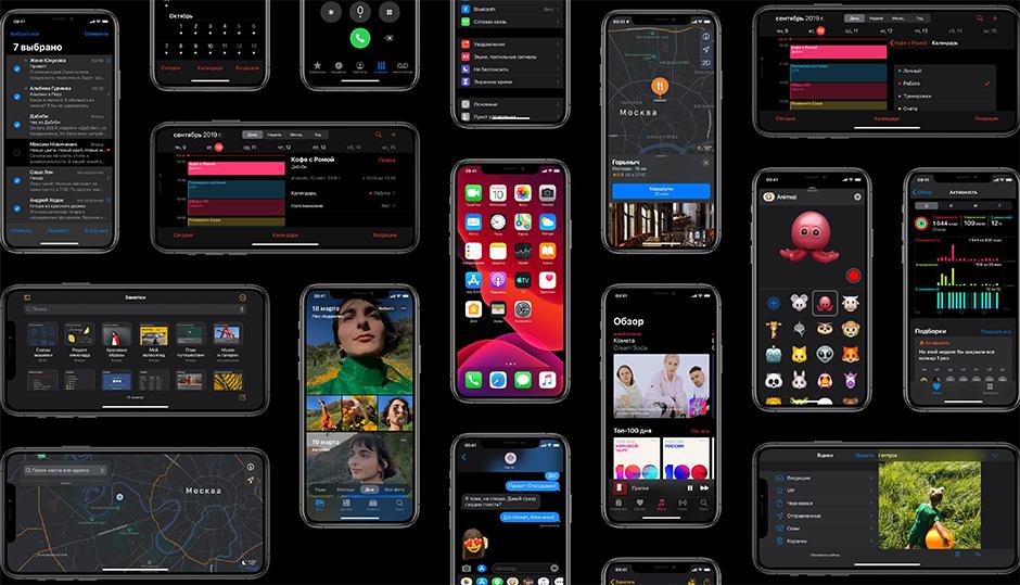 Всего в iOS 13 больше 200 новых функций