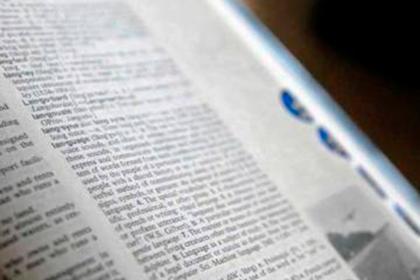 Людей без пола внесли в словари