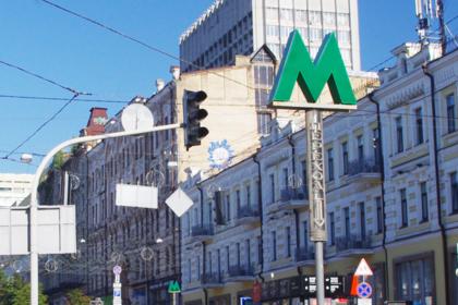 В Киеве перекрыли метро из-за угрозы взрыва
