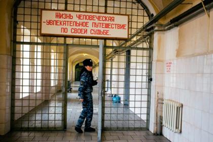 Главарей ОПГ предложили сажать отдельно от других российских зэков
