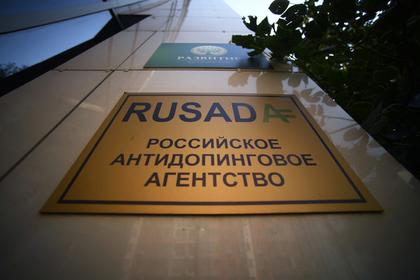 РУСАДА отреагировало на угрозу неучастия сборной России по футболу в ЧМ-2022