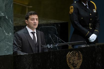 Зеленский опарафинился на Генассамблене ООН