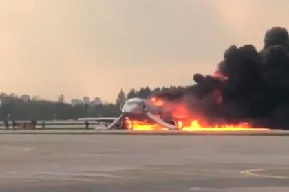Командир сгоревшего в Шереметьево SSJ-100 стал фигурантом уголовного дела