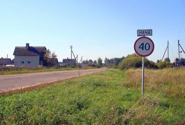 Въезд в деревню Нача