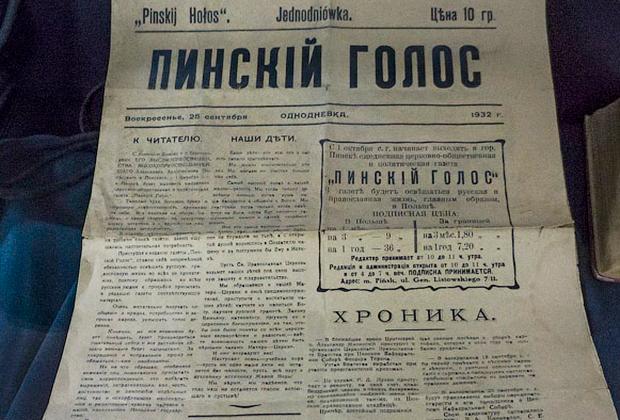 Газета «Пинский голос»