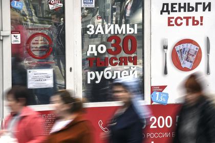 Россияне разлюбили кредиты «до зарплаты»