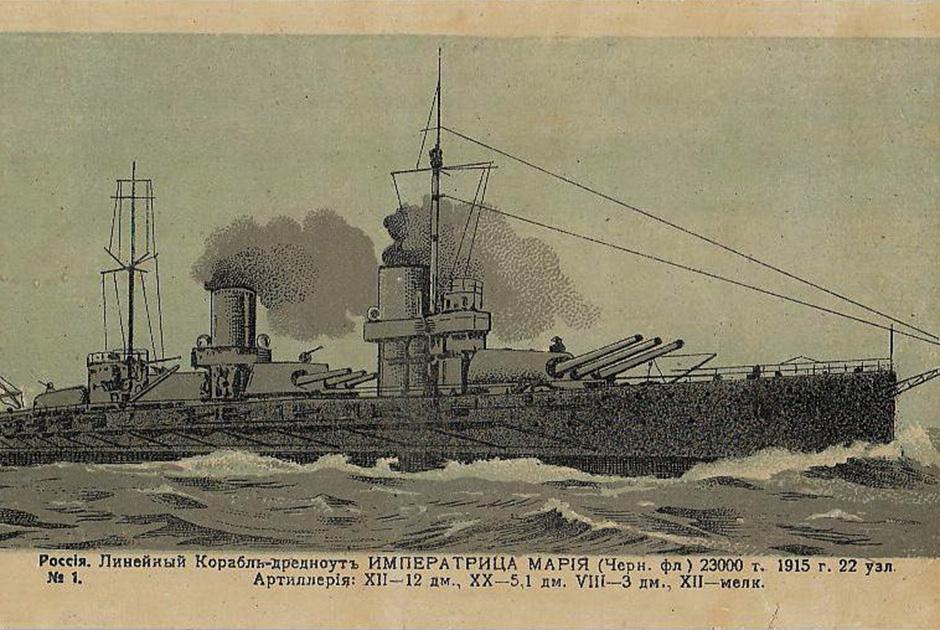 Линкор «Императрица Мария». Введен в состав флота 6 июля 1915 года. Водоизмещение — 25,5 тысячи тонн. Вооружение — четыре трехорудийные башни калибра 305 мм. Экипаж по штатному расписанию — 1220 человек