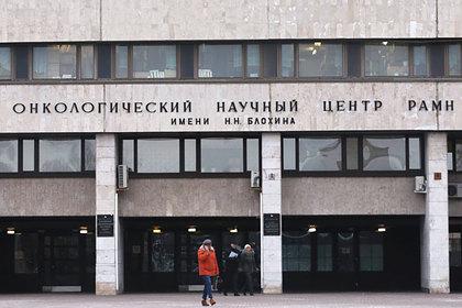 Раскрыты зарплаты сотрудников онкоцентра Блохина
