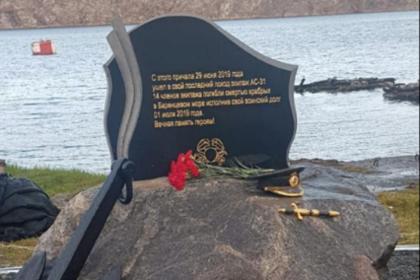В России установили памятник погибшему экипажу «Лошарика»