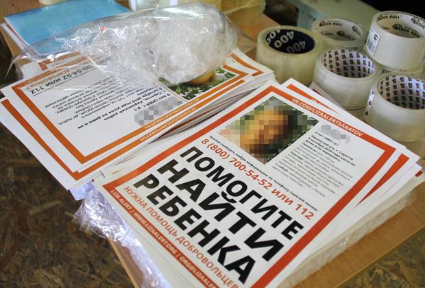 Объявления о пропаже девятилетней девочки в Саратове