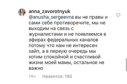 Дочь Заворотнюк объяснила отказ от общения с журналистами