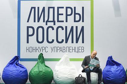 Губернаторы призвали становиться «Лидерами России»