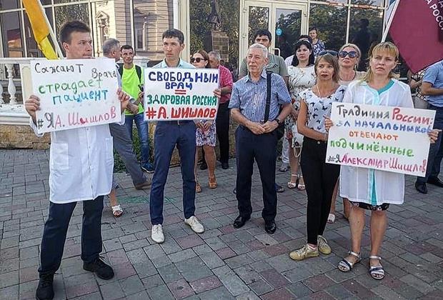 Митинг в поддержу доктора Шишлова