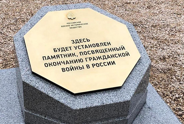 Открытие закладного камня на месте будущего памятника, посвященного окончанию Гражданской войны в России. Севастополь, 20 сентября 2019 года.