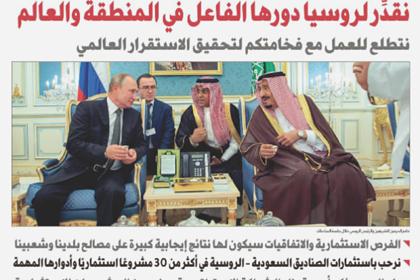 Фотографии Путина заполонили первые полосы саудовских газет