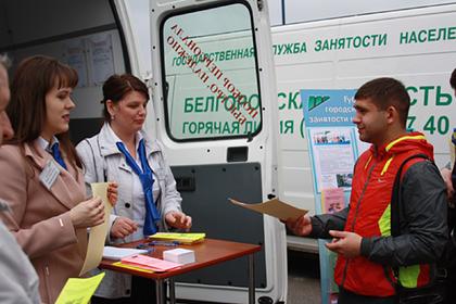 В Белгородской области улучшат работу служб занятости