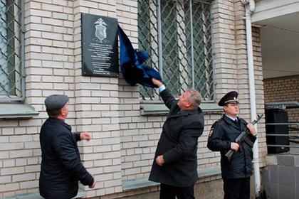 Российский депутат открыл памятную доску в свою честь